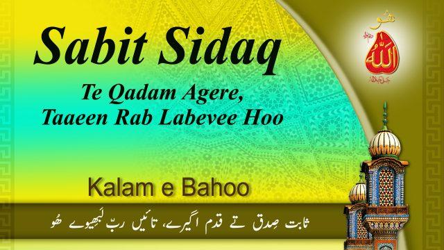Kalam e Bahoo